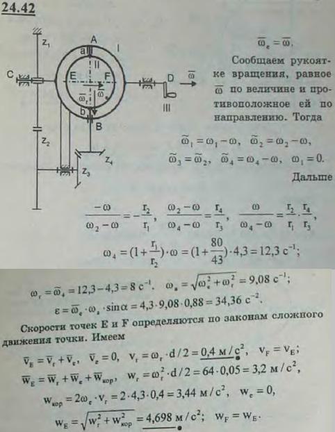 Шаровая дробилка состоит из полого шара диаметра d=10 см, сидящего на оси AB, на которой заклинено колесо с числом зубцов z4=28. Ось AB закреплена во вращающейся раме I в подшипниках a и b. Рама I составляет одно целое ..., Задача 3326, Теоретическая механика