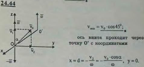 Тело движется в пространстве, причем вектор угловой скорости тела равен ω и направлен в данный момент по оси z. Скорость точки O тела равна v0 и о..., Задача 3328, Теоретическая механика