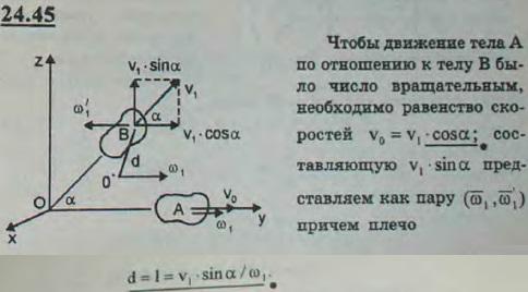 Тело A вращается с угловой скоростью ω1 вокруг оси y и движется поступательно со скоростью v1 вдоль той ж..., Задача 3329, Теоретическая механика