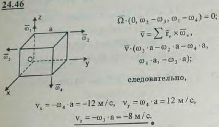 Твердое тело, имеющее форму куба со стороной a=2 м участвует одновременно в четырех вращениях с угловыми скоростями ω1=ω4=6 ..., Задача 3330, Теоретическая механика