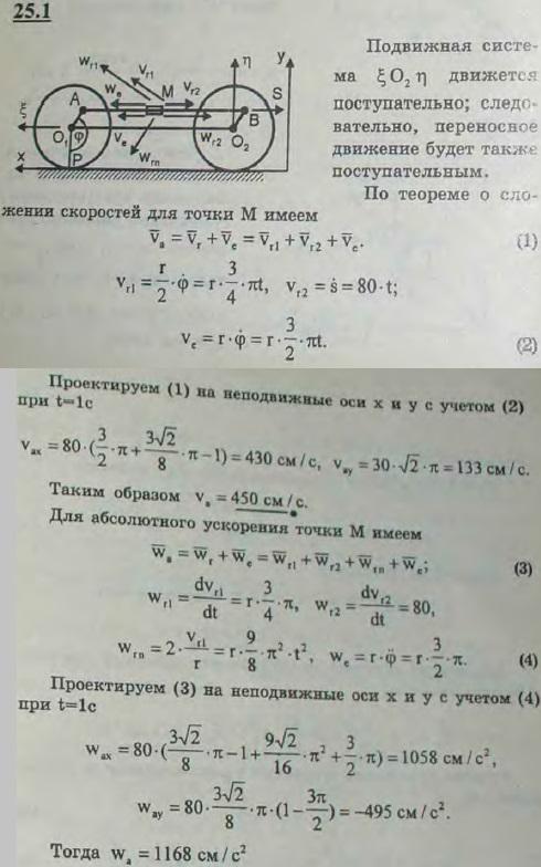 Колеса паровоза соединены спарником AB. Колеса радиуса r=80 см катятся без скольжения по рельсам налево. При движении из состояния..., Задача 3331, Теоретическая механика