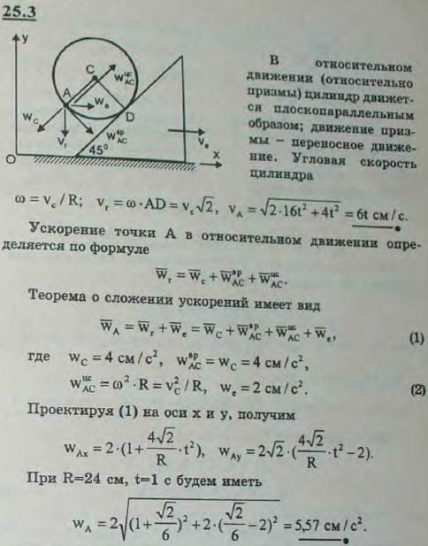 Треугольная призма, образующая угол 45 с горизонтом, скользит направо по горизонтальной плоскости со скоростью v (v=2t см/с). По н..., Задача 3333, Теоретическая механика