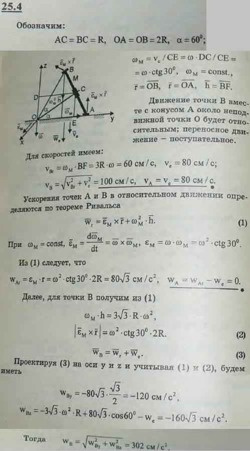 Коническая шестерня M приводится в движение по шестерне N с помощью оси OC, закрепленной в точке O и вращающейся вокруг вертикальной оси z с постоянной..., Задача 3334, Теоретическая механика