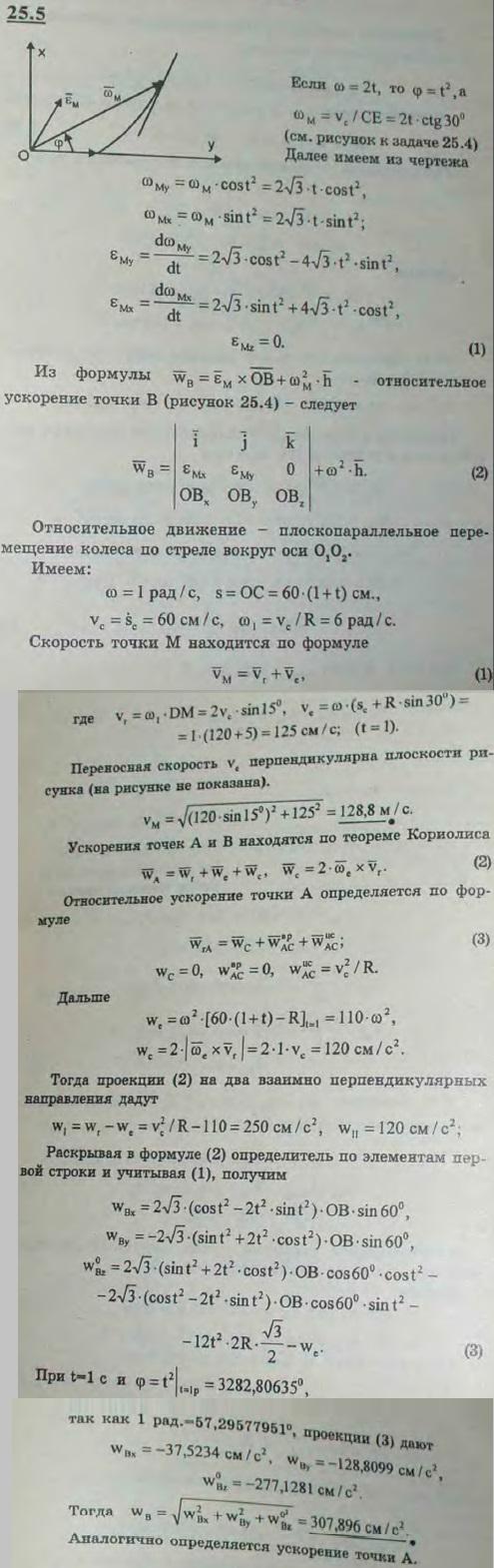 Решить предыдущую задачу в предположении, что ось OC вращается вокруг вертикальной оси z с угловой скорость..., Задача 3335, Теоретическая механика