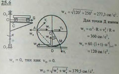 Поворотный кран вращается вокруг вертикальной неподвижной оси 0,02 с угловой скоростью ω = 1 рад/с. Вдоль горизонтальной стрелы крана, совмещенной с осью s, кат..., Задача 3336, Теоретическая механика