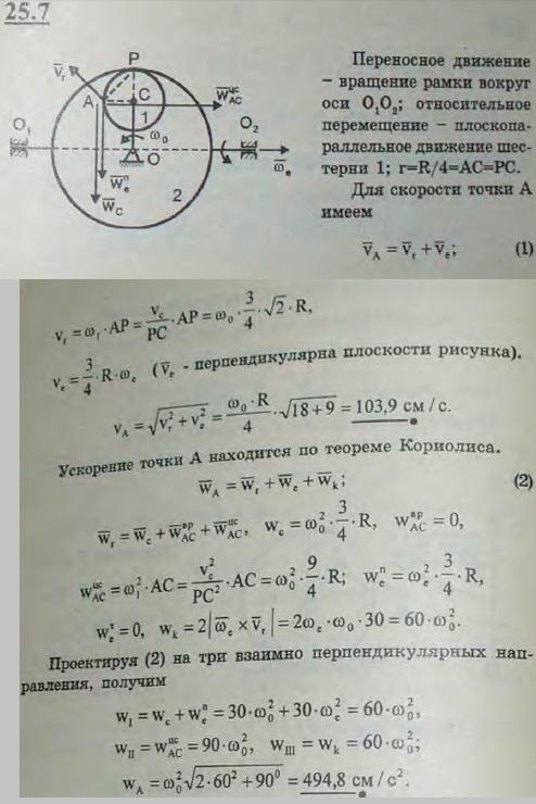 Шестерня 1 радиуса 10 см приводится в движение внутри шестерни 2 радиуса 40 см с помощью кривошипа OC, вращающегося с постоянной угл..., Задача 3337, Теоретическая механика