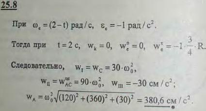 Найти модуль абсолютного ускорения точки А в предыдущей задаче для момента времени t = 2 c, если вращение шесте..., Задача 3338, Теоретическая механика
