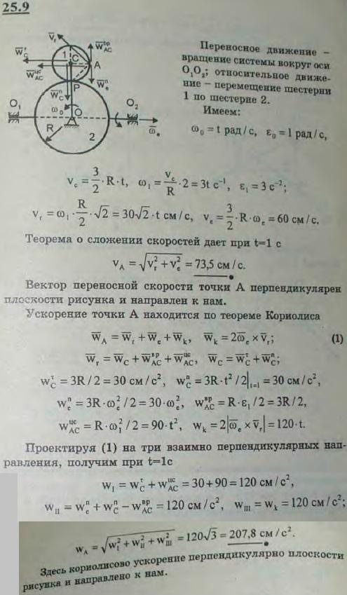 Шестерня 1 радиуса 10 см приводится в движение по шестерне 2 радиуса 20 см посредством кривошипа OC, вращающегося с угловой скоростью ω..., Задача 3339, Теоретическая механика