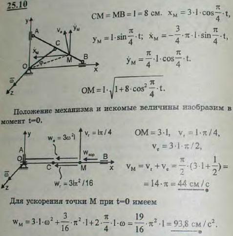 Кривошип OC с помощью стержня AB приводит в движение ползуны A и B, которые скользят вдоль взаимно перпендикулярных направляющих x и y. Эти направляющие в свою очеред..., Задача 3340, Теоретическая механика
