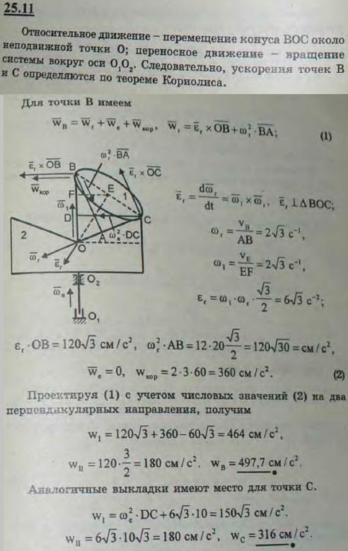 Конус 1 с углом при вершине O равным 60° катится без скольжения внутри конуса 2 с углом при вершине 120°. Конус 2 в свою очередь вращается вокруг неподвижной вертикальной оси..., Задача 3341, Теоретическая механика