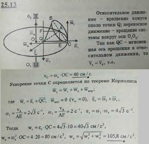 Круговой конус катится без скольжения по горизонтальному диску, к которому он прикреплен вершиной Q. Диск в свою очередь вращается вокруг неподвижной вертикальной ..., Задача 3343, Теоретическая механика