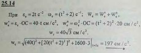 Определить модуль абсолютного ускорения точки C, рассмотренной в предыдущей задаче, для момента времени t=1 с в предположении, что..., Задача 3344, Теоретическая механика