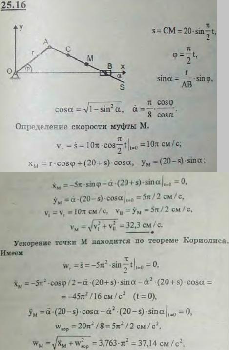Вдоль шатуна AB кривошипно-ползунного механизма OAB около точки C совершает колебания муфта M по закону s=CM=20 sin πt/2 см (ось s, направленная вдоль ..., Задача 3346, Теоретическая механика