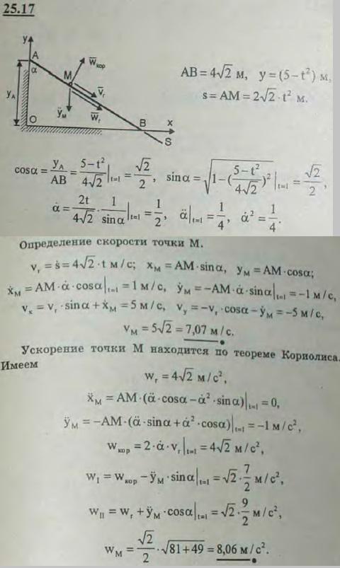 Стержень AB длины 4√2 м скользит концом A вниз вдоль оси y, а концом B вдоль x направо. Точка A движется по закону yA=(5-t..., Задача 3347, Теоретическая механика