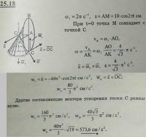 Круговой конус 1 с углом при вершине равным 120 прикреплен к неподвижному конусу 2 с углом при вершине 60 шарниром и катится без скольжения. При этом ось OA конуса 1 совершает вокру..., Задача 3348, Теоретическая механика