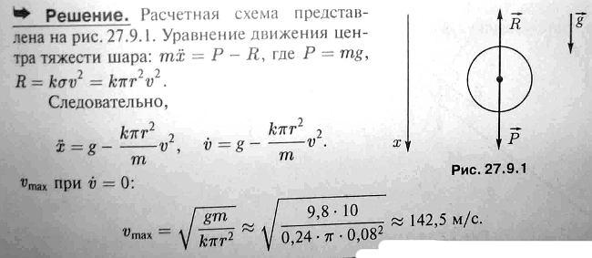 Найти наибольшую скорость падения шара массы 10 кг и радиуса r=8 см, принимая, что сопротивление воздуха ра..., Задача 3392, Теоретическая механика