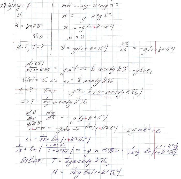 На какую высоту H и за какое время T поднимется тело веса p, брошенное вертикально вверх со скоростью v0, если сопротивление воздуха ..., Задача 3399, Теоретическая механика