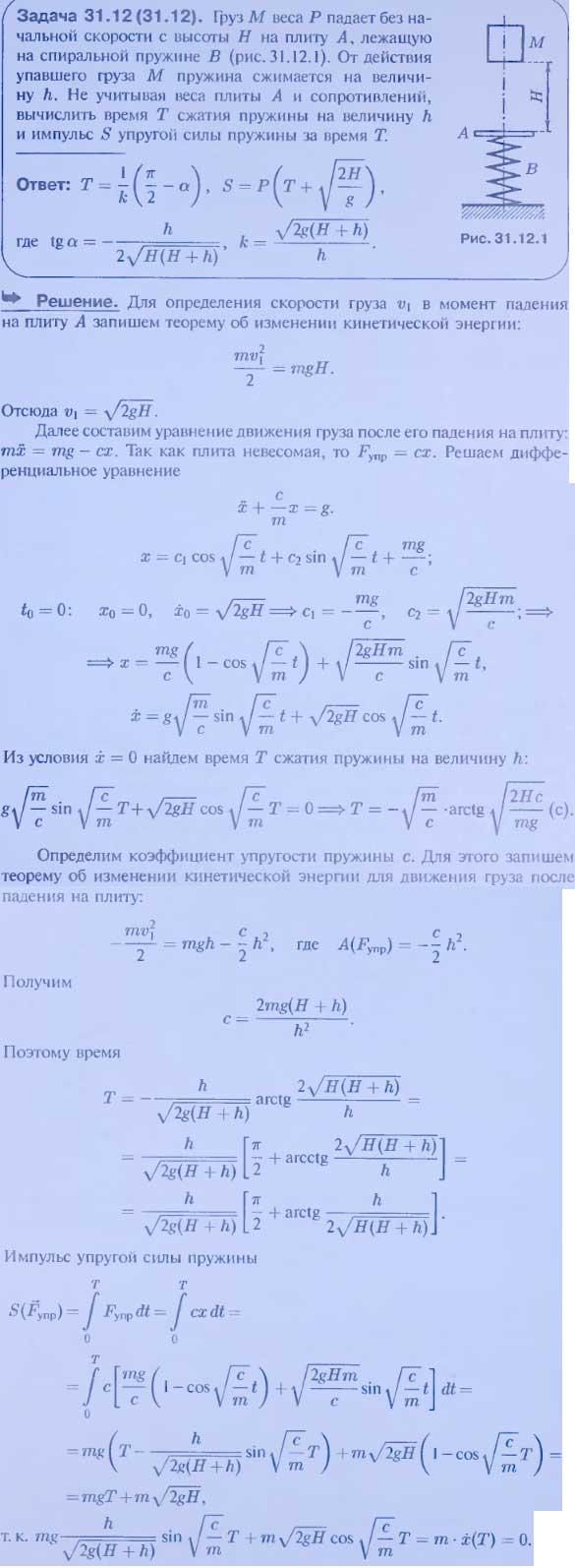 Груз M веса P падает без начальной скорости с высоты H на плиту A, лежащую на спиральной пружине B. От действия упавшего груза пружина сжимается ..., Задача 3528, Теоретическая механика
