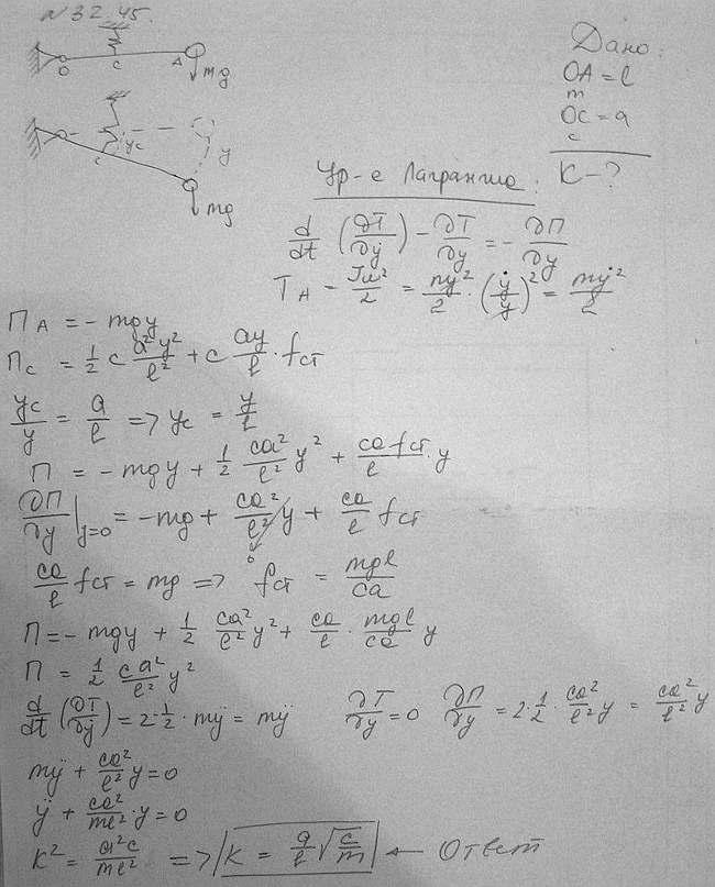 Стержень OA длины l, на конце которого помещен груз массы m, может поворачиваться вокруг оси O. На расстоянии..., Задача 3596, Теоретическая механика