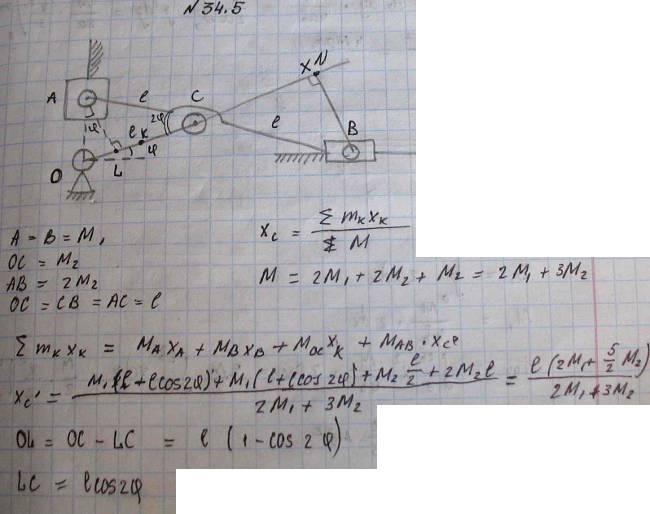 Определить траекторию центра масс механизма эллипсографа, состоящего из муфт A и B массы M1 каждая, кривошипа OC массы M2 и лин..., Задача 3685, Теоретическая механика
