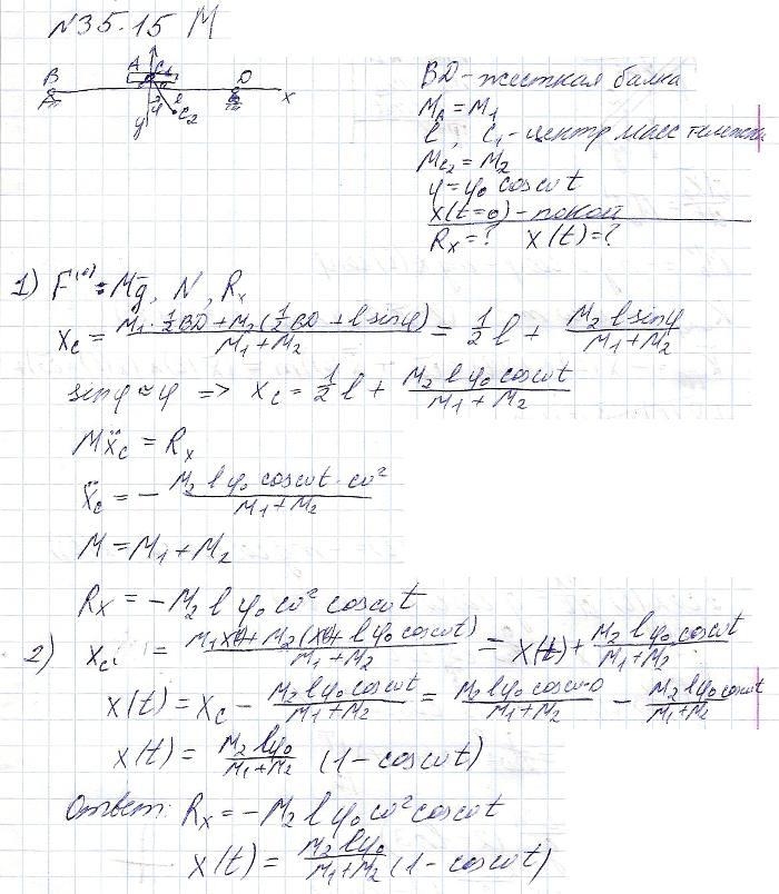 Сохранив данные предыдущей задачи и считая балку BD жесткой, определить: суммарную горизонтальную реакцию..., Задача 3726, Теоретическая механика