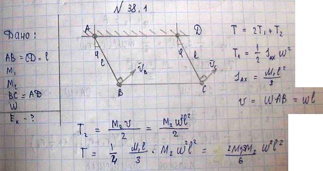 Вычислить кинетическую энергию плоского механизма, состоящего из трех стержней AB, BC и CD, прикрепленных цили..., Задача 3806, Теоретическая механика