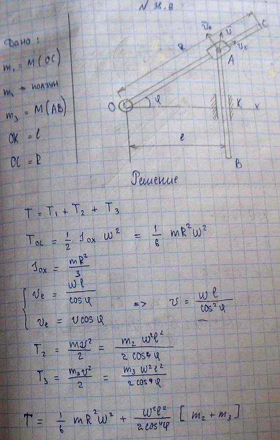 В кулисном механизме при качании рычага OC вокруг оси O, перпендикулярной плоскости рисунка, ползун A, перемещаясь вдоль рычага OC, приводит в движени..., Задача 3814, Теоретическая механика