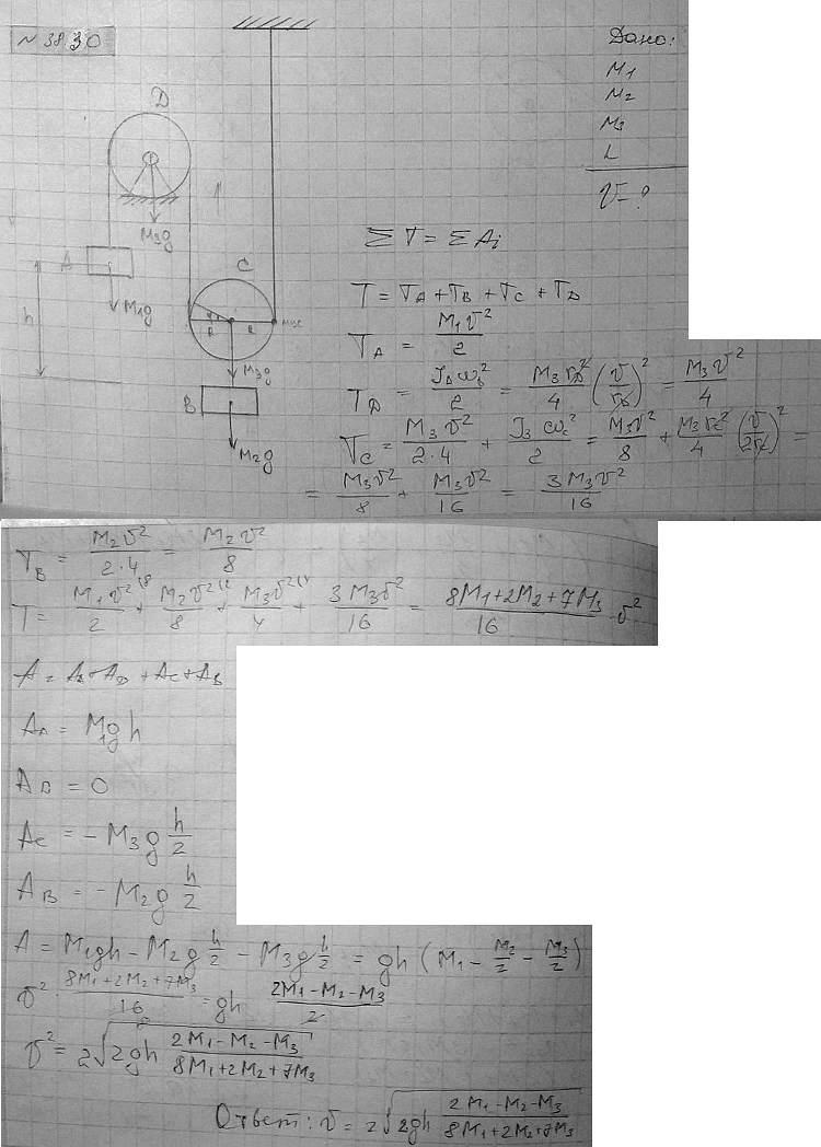 Груз A массы M1, опускаясь вниз, при помощи троса, перекинутого через неподвижный блок D, поднимает вверх груз B массы M2, прикрепленный к оси ..., Задача 3835, Теоретическая механика