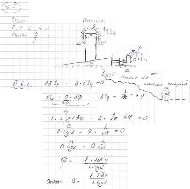 Определить зависимость между модулями сил P и Q в клиновом прессе, если сила P приложена к концу руко..., Задача 4016, Теоретическая механика