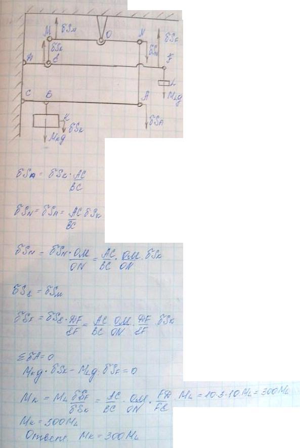 Грузы K и L, соединенные системой рычагов, изображенных на рисунке, находятся в равновесии. Определить зависимость ме..., Задача 4018, Теоретическая механика