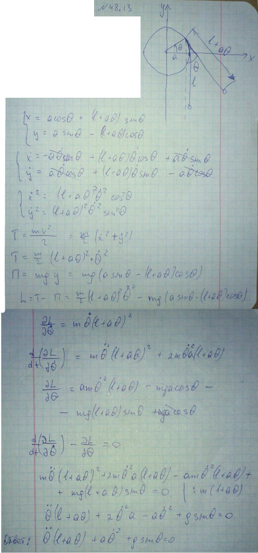 Составить уравнение движения маятника, состоящего из материальной точки M массы m, подвешенной на нити, навернутой ..., Задача 4075, Теоретическая механика