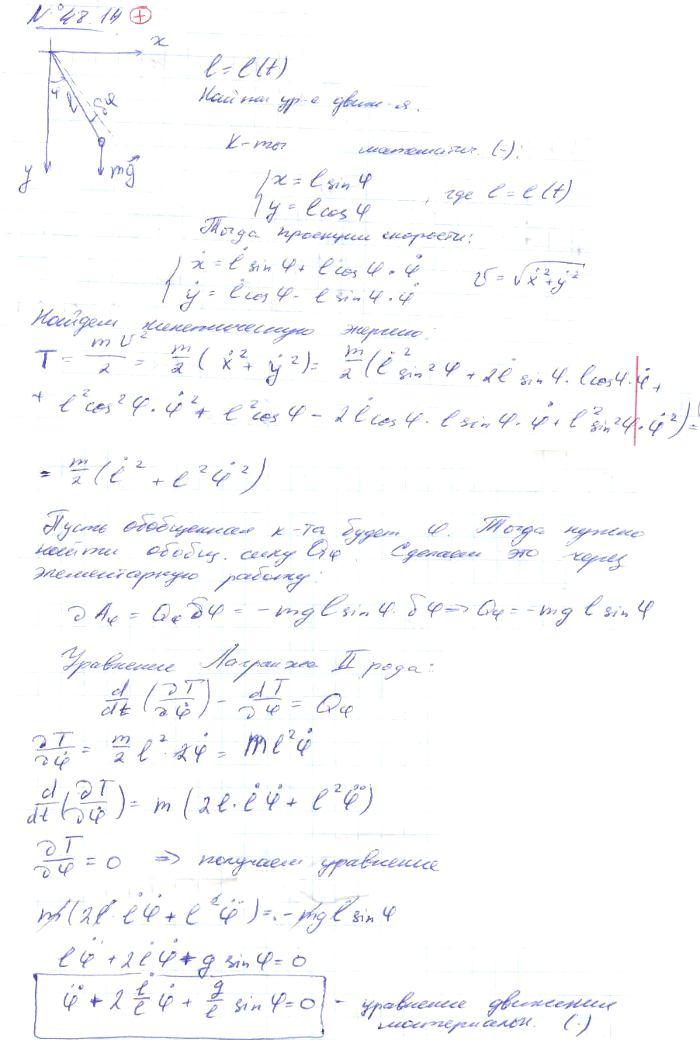 Составить уравнение движения маятника, состоящего из материальной точки массы m, подвешенной на нити, длина к..., Задача 4076, Теоретическая механика