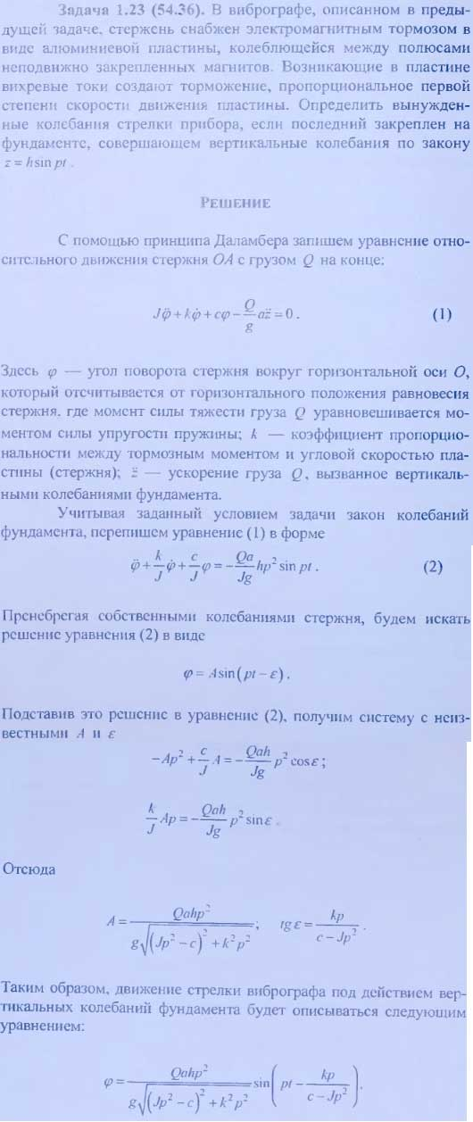 В вибрографе, описанном в задаче 54.35, стержень снабжен электромагнитным тормозом в виде алюминиевой пластины, колеблющейся между полюсами неподвижно закрепле..., Задача 4193, Теоретическая механика