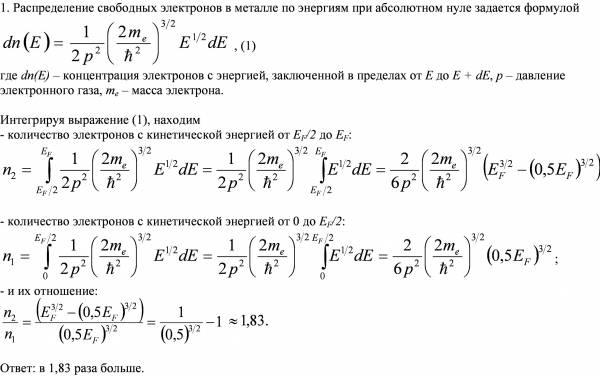 Металл находится при температуре T=0 К. Определить, во сколько раз число электронов с кинетической энергией от ef/..., Задача 4400, Физика