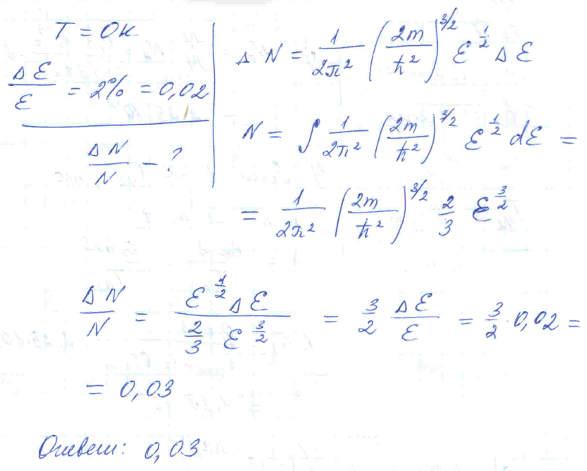 Электроны в металле находятся при температуре Т=0 К. Найти относительное число свободных электронов, кинетическая энер..., Задача 4401, Физика
