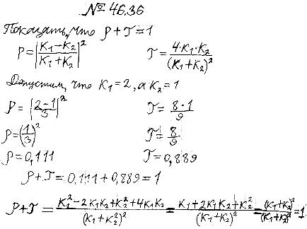 Считая выражение для коэффициента отражения от потенциального барьера и коэффициента п..., Задача 4686, Физика