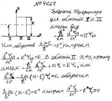 Написать уравнения Шредингера для частицы с энергией E, движущейся в положительном направлении оси X для областе..., Задача 4717, Физика