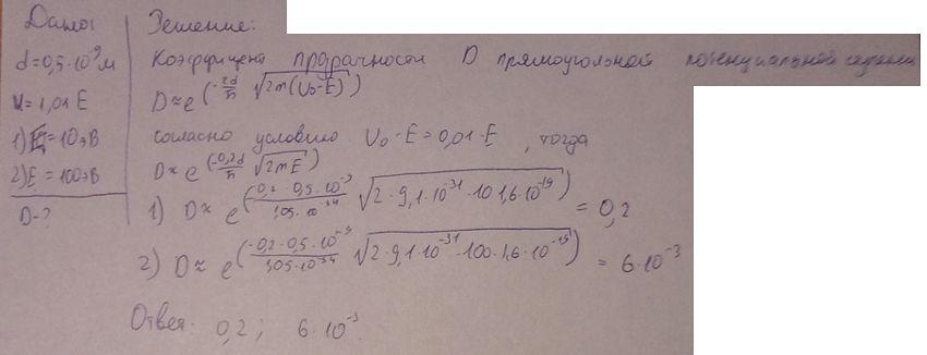 Электрон проходит через прямоугольный потенциальный барьер шириной d=0,5 нм. Высота барьера больше эн..., Задача 4720, Физика