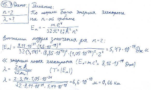 Определить длину волны де Бройля электрона, находящегося на..., Задача 4740, Физика