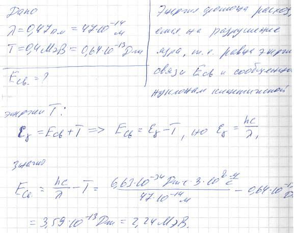 Атомное ядро, поглотившее гамма-фотон (λ=0,47 пм), пришло в возбужденное состояние и распалось на отдельные нуклон..., Задача 4814, Физика