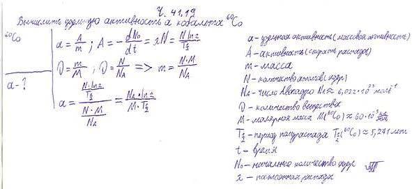 Вычислить удельную активность..., Задача 4859, Физика