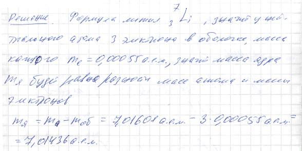 Определить массу ядра лития, если масса нейтрального атома..., Задача 4875, Физика