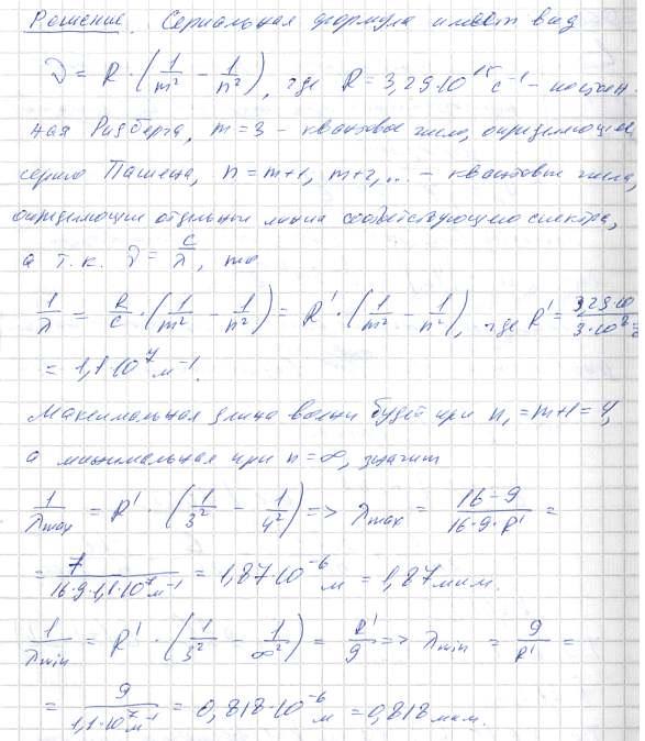 Найти наибольшую и наименьшую длины волн в первой инфракрасной ..., Задача 4937, Физика