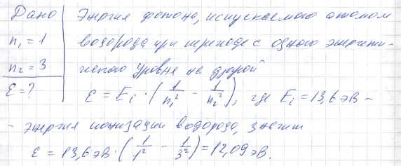 Вычислить энергию фотона, испускаемого при переходе электрона в атоме водорода с т..., Задача 4938, Физика