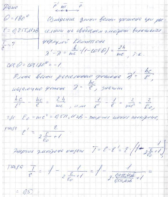 Какая доля энергии фотона при эффекте Комптона приходится на электрон отдачи, если фотон претерпел рассеяние на..., Задача 4953, Физика