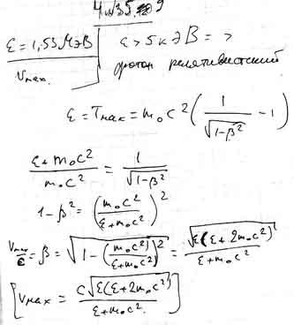 Определить максимальную скорость фотоэлектронов, вылетающих из металла при облуч..., Задача 4985, Физика