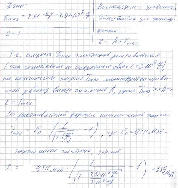 Максимальная скорость фотоэлектронов, вылетающих из металла при облучении его гамма-фотонами..., Задача 4986, Физика
