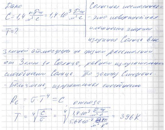 Определить установившуюся температуру T зачерненной металлической пластинки, расположенной перпендикулярно солнечным лучам ..., Задача 4994, Физика