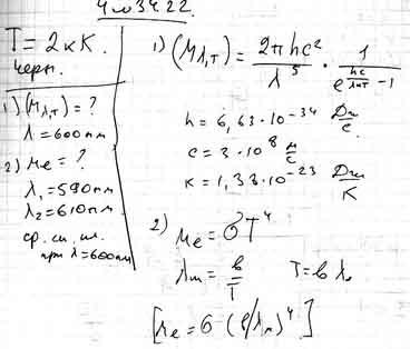 Температура черного тела равна 2 кК. Определить спектральную плотность энергетической светимости для длины волн..., Задача 5008, Физика