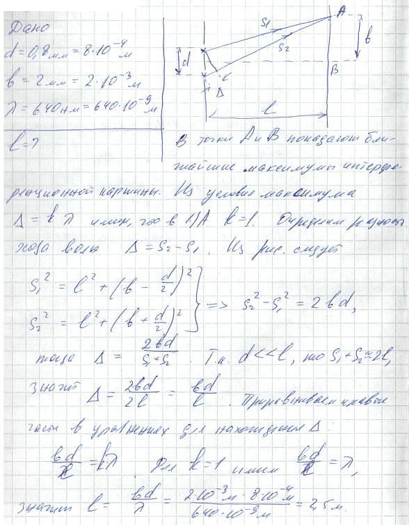 В опыте Юнга расстояние d между щелями равно 0,8 мм. На каком расстоянии от щелей следует расположить экран, что..., Задача 5106, Физика